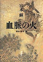 Miyamotoketsumyaku