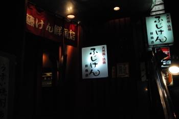 Fukuoka010