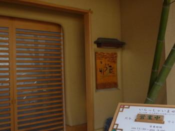 Kanazawa200917