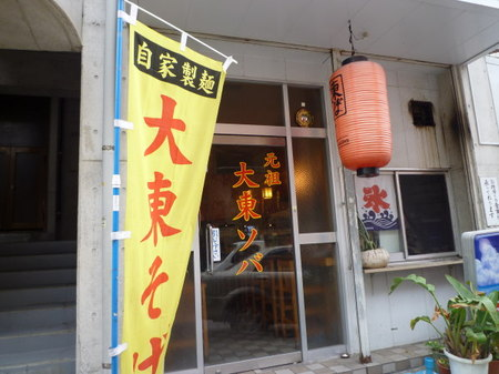 Okinawa033