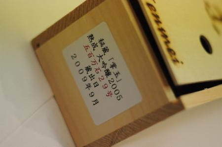 Sake201003