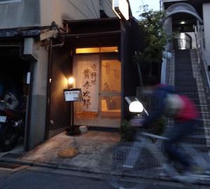 Kyoto201310